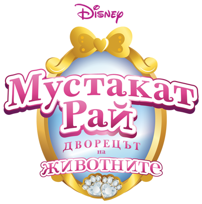 Мустакат рай / Whiskers Haven