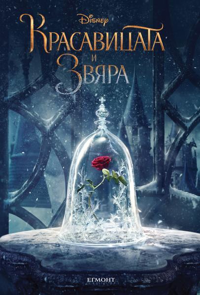 Красавицата и Звяра: Историята от филма