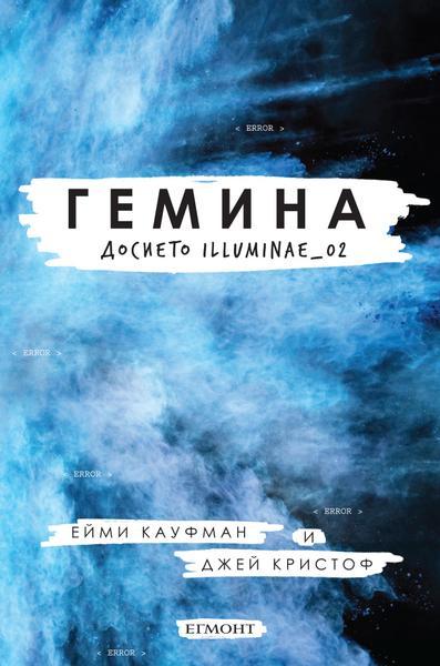 Гемина: Досието Illuminae_02