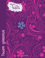 Виолета: Твоят дневник