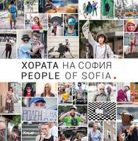 Хората на София / People of Sofia
