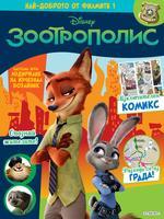 Най доброто от филмите 1: Зоотрополис