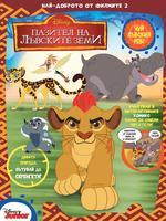Най доброто от филмите 2: Пазител на лъвските земи