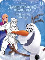 Замръзналото кралство: Рисувателна книжка 1