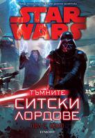 Star Wars: Тъмните ситски лордове (Е-книга)