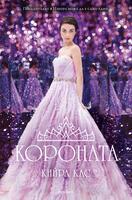 5: Короната (Е-книга)