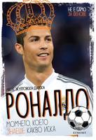 Роналдо •