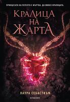 3: Кралица на жарта (Е-книга в Apple Books)